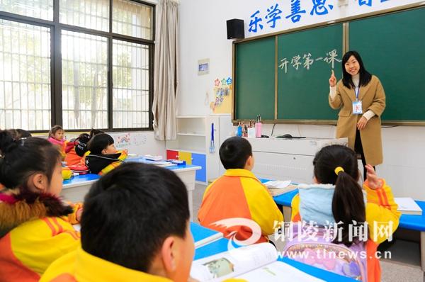 开学第一课好欢乐!_绍兴新闻网小学读铜陵图片
